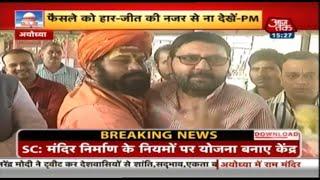 सबसे बड़े फैसले का Ayodhya में हिंदू-मुसलमान ने एक-दूसरे से गले मिलकर किया स्वागत