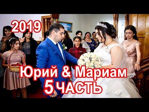 #Езидская DAWATA ЮРИЙ\u0026МАРИАМ НН Рустам Махмудян 4часть
