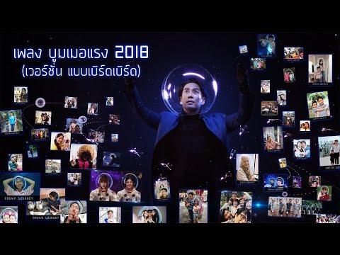 บูมเมอแรง 2018 (เวอร์ชั่น แบบเบิร์ดเบิร์ด) - เบิร์ด ธงไชย【OFFICIAL MV】 - วันที่ 19 Sep 2018