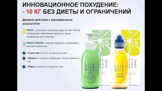 постер к видео weex средство для похудения-купить биококтейль weex-препарат для снижения веса