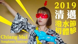 2019 泰國清邁潑水節| 宋干節初體驗!Songkran Festival ...