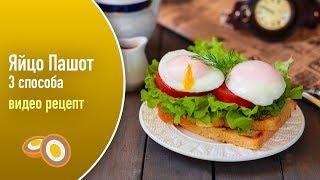 Яйцо пашот (3 способа приготовления) — видео рецепт