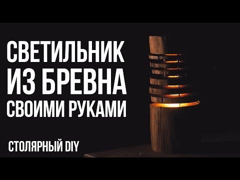 Светильник своими руками из дерева | Поделки | Столярный DIY