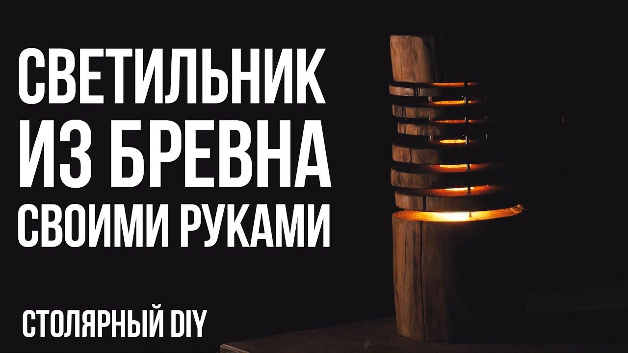 Деревянные светильники в москве в интернет-магазине zdessvet. Каждое изделие имеет гарантийный талон и проходит предпродажную подготовку. Оформить заказ вы можете на нашем сайте или позвонив по телефонам: +7 (499) 348-29-18, +7 (916) 654-35-09.