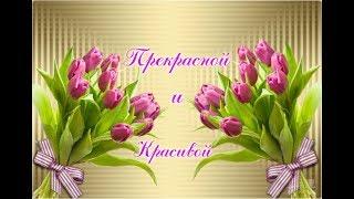🌷 С прекрасным праздником весны, милые красавицы! 🌷