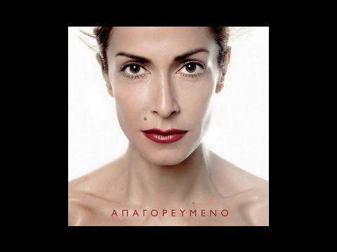 Anna Vissi - Kontra (Breathless) | Official Audio Release [fannatics.gr]
