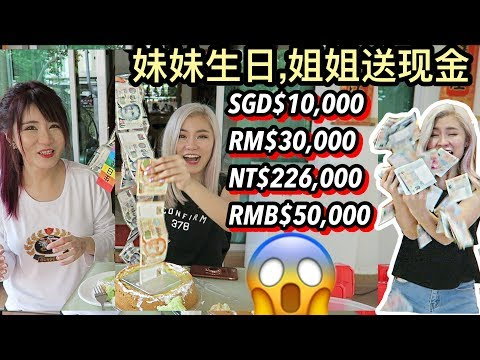 超夸张! 妹妹生日,姐姐送SGD$10,000新币当生日礼物?!
