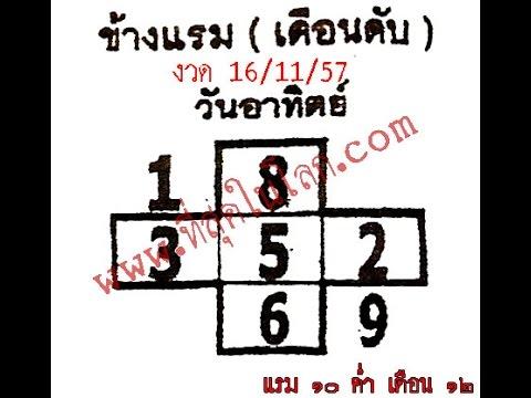 หวยเด็ด เลขเด็ดงวด 16 พฤศจิกายน 57 หวยงวด 16/11/57