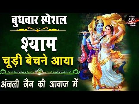 Mukund Madhav Govind Bol - Maanya Arora, Baal Kishan Bunty| Janmashtami - मुकुंद माधव गोविन्द बोल from YouTube · Duration:  10 minutes 35 seconds