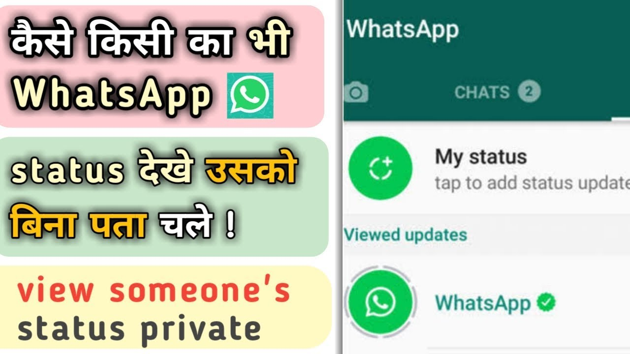 How to View WhatsApp Status Without Them Knowing | kisi ka status dekhe or  use pata na chale