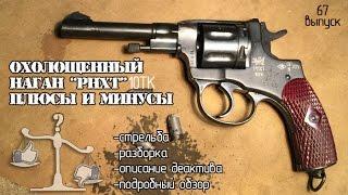 """Охолощённый НАГАН """"РНХТ"""" от ЗиД под свето-шумовые 10ТК"""