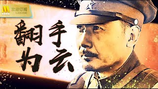 【1080P Full Movie】《翻手为云》绑架案连发,留学高官子弟愿当警察惩奸除恶(杨政 / 奚望)
