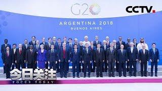 《今日关注》G20走过十年 中国把脉世界经济 20181201   CCTV中文国际