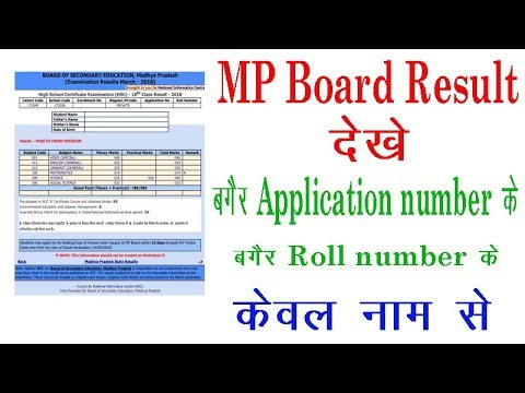 Mpboard Result Without Application Number Or Roll Number