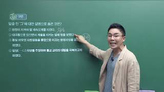 [공무원 한국사] 설민석 - 2019 지방직 9급 한국사 기출해설강의