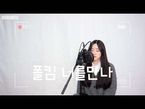 폴킴(Paul Kim) - 너를만나(Me After You) COVER By 보라미유