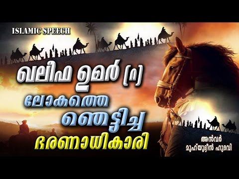ഖലീഫ ഉമർ (റ) ലോകത്തെഞെട്ടിച്ച ഭരണാധികാരി Latest Islamic Speech In Malayalam | Khaleefa Umar (r)