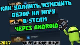как удалить/изменить обзор на игру/программу в Steam на Android