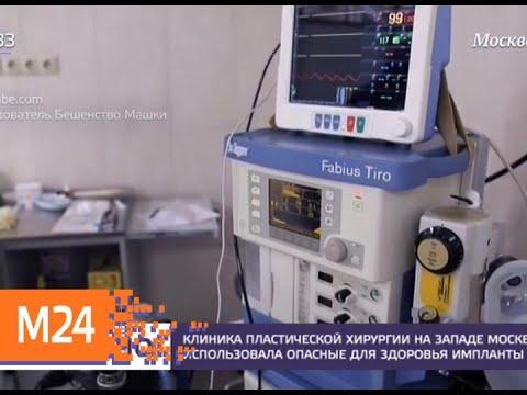 Клиника пластической хирургии на западе Москвы использовала опасные для здоровья импланты - Москва…