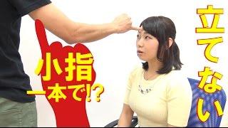 【実験】指一本で人は椅子から立てなくなるのかやってみた!