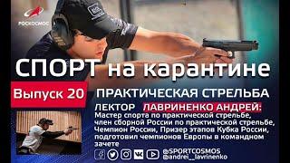 """Выпуск№20 """"Спорт на карантине"""""""