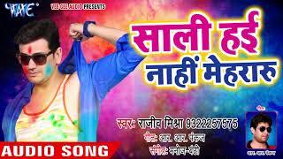 2018 का सबसे हिट होली गीत Rajeev Mishra Saali Hayi Nahi Mehraru Superhit Bhojpuri Holi Songs
