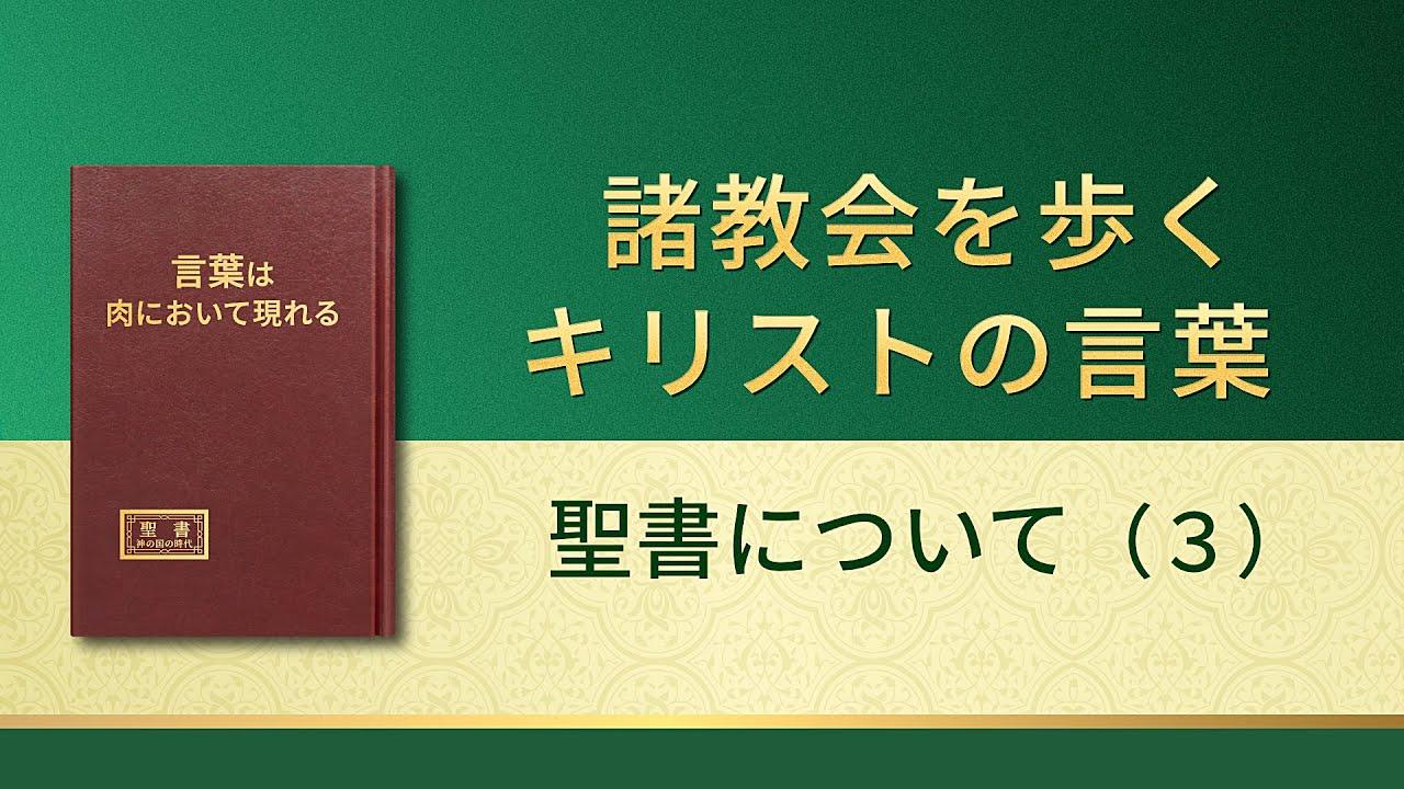 神の御言葉「聖書について(3)」