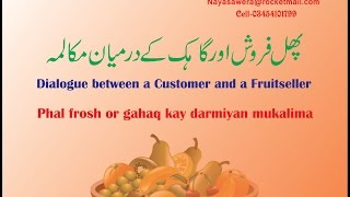 Learn English through Urdu 04(Dialogue between Customer and fruitseller)