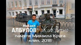 Михаил Албулов - Жив вечно. Памяти Михаила Круга (клип, 2018)
