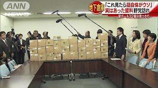 「なくなった」資料・・・実はあった!厚労省で野党確認(18/02/23)