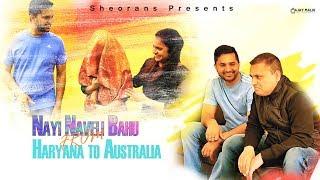 Nayi Naveli Bahu | Sheorans | Funny Video