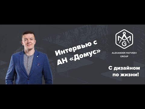 Интервью  Студия дизайна интерьера Александра Матвеева — компания Домус, г  Севастополь