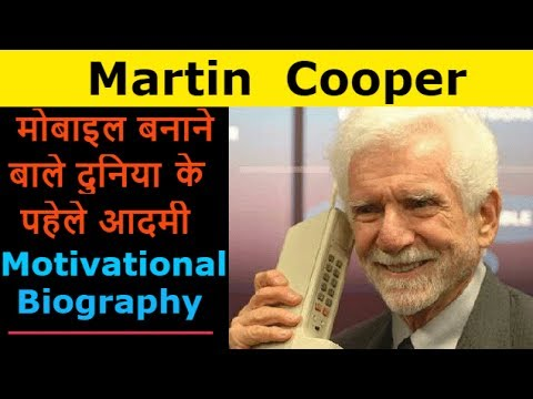 Martin Cooper Biography in Hindi | Motivational Success Story | Motivational Biography Channel