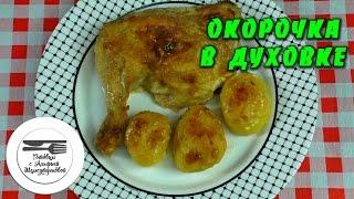 Окорочка в духовке. Окорочка. Куриные блюда. Рецепт окорочков. Окорочка с картошкой
