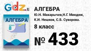 № 433- Алгебра 8 класс Макарычев