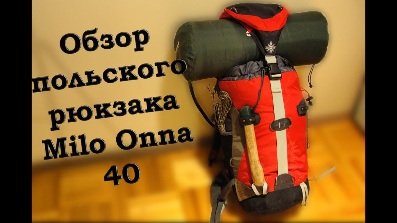 Рюкзаки туристические 40 литров explore рюкзаки