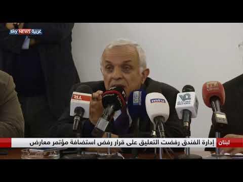لبنان.. إدارة فندق تعتذر عن استضافة مؤتمر معارض لسياسات حزب الله  - نشر قبل 9 ساعة