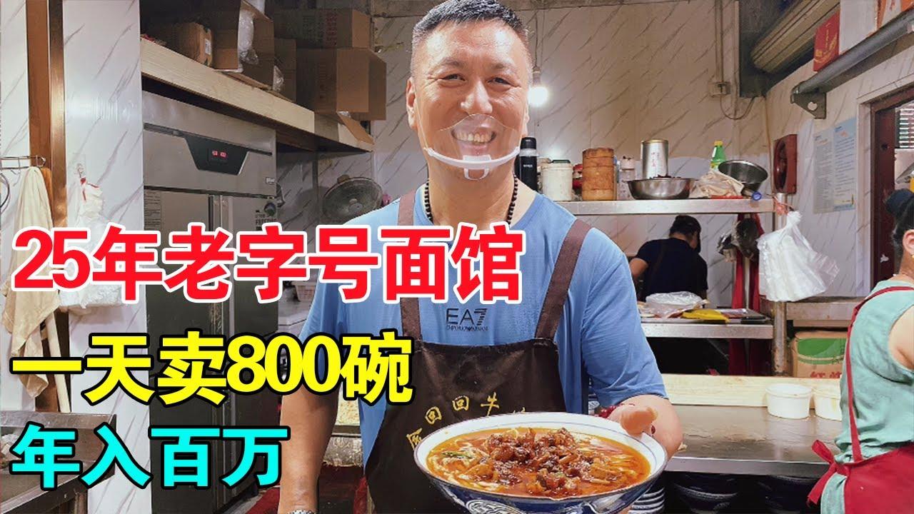 安庆25年老面馆主打牛肉面,隐藏在农贸市场里,一天卖800碗,听说年入百万【麦总去哪吃】