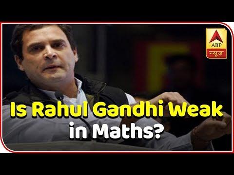Is Rahul Gandhi Weak in Maths? | Election Viral | ABP News