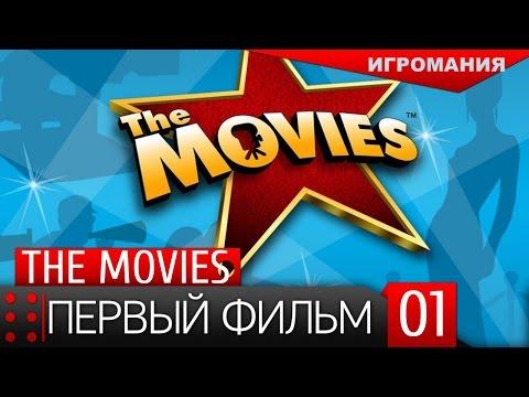Поиграем в The Movies #1 - Первый фильм