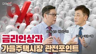 금리인상과 가을주택시장 관전포인트 with 곽창석 대표 - 이진우의 돈 버는 부동산