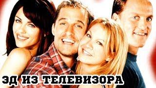 Эд из телевизора (1999) «Edtv» - Трейлер (Trailer)