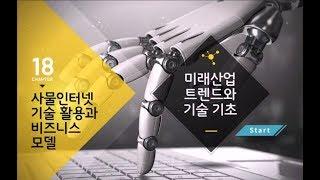 [미래산업트렌드와 기술기초] 18차시 - 사물인터넷 기…