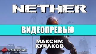превью игры Nether