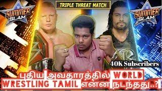 புதிய அவதாரத்தில் World Wrestling Tamil என்ன நடந்தது..?/World Wrestling Tamil Anand