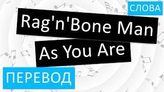 Скачать Rag N Bone Man As You Are Перевод песни на русский Текст Слова