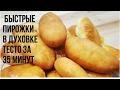 Быстрые Пирожки в Духовке(Тесто за 35 минут)
