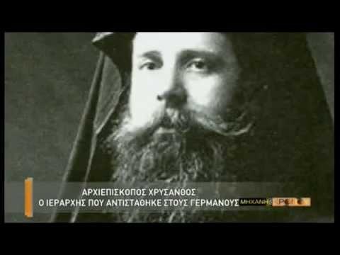 Αποτέλεσμα εικόνας για Αρχιεπισκόπου Χρύσανθου
