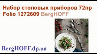 Набор столовых приборов Folio BergHOFF 1272609   Обзор от BergHOFF dp ua