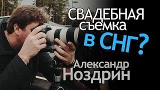 Интервью с Фотографом Александром Ноздриным. Как Развивается Свадебная Съемка в СНГ?